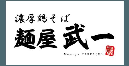 Menya Takeichi